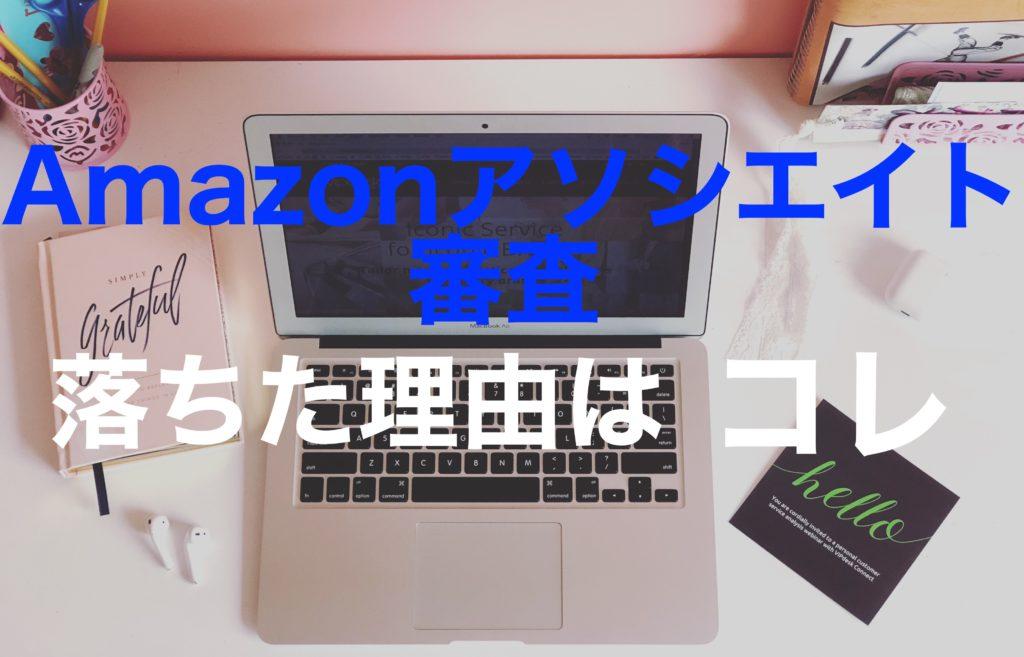 Amazonアソシエイト審査〜落ちた理由はコレ!合格までの体験記〜