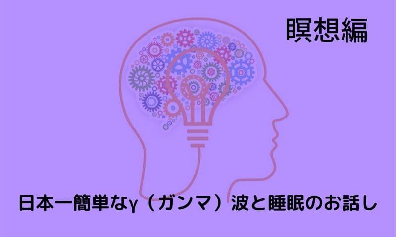 日本一簡単なγ(ガンマ)波と睡眠のお話し⑴【瞑想編】