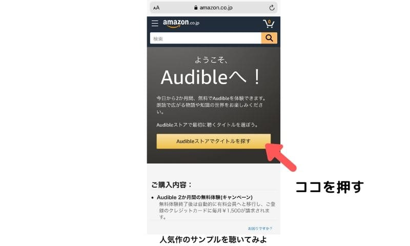 Amazonオーディブル 登録〜解約方法までの【完全ガイド】