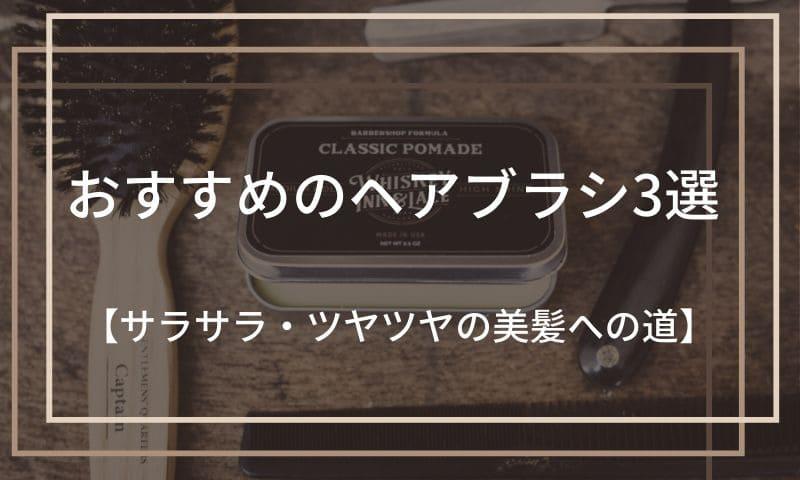 おすすめのヘアブラシ3選 【サラサラ・ツヤツヤの美髪への道 ブラッシング基本編】