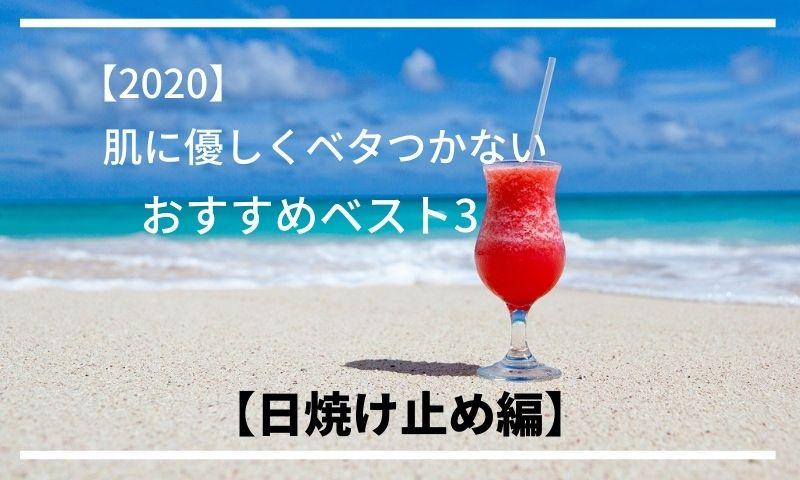 【2020】肌に優しくベタつかないおすすめベスト3【日焼け止め編】